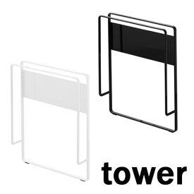 タワー/tower マグネット珪藻土バスマットスタンド ホワイト/03550 ブラック/03551【山崎実業/YAMAZAKI】バスルーム