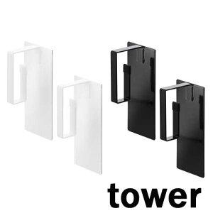 タワー/tower マグネット洗濯ネットハンガー ホワイト/03621 ブラック/03622 収納 山崎実業 洗濯機 YAMAZAKI