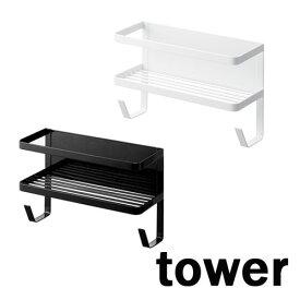 タワー/tower ホースホルダー付き洗濯機横マグネットラック ホワイト/04768 ブラック/04769 収納 山崎実業 YAMAZAKI
