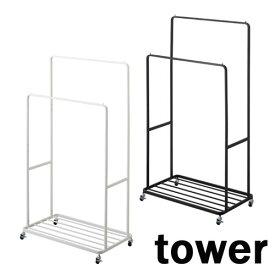 ハンガーラック ダブル タワー/TOWER ホワイト/04789 ブラック/04790 山崎実業/YAMAZAKI リビング 収納 キャスター付