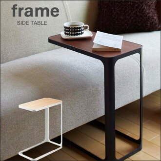 Frame /frame side table white 07202 / black 07203 Yamazaki business /YAMAZAKI