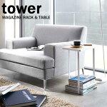 タワー/tower棚付きマガジンラックホワイト02733MAGAZINERACK&TABLE山崎実業/YAMAZAKI