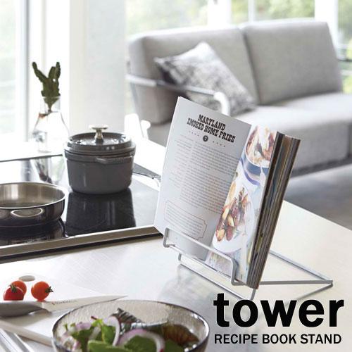 レシピスタンド タワー/tower ホワイト 02735 タブレットスタンド 引出に収納可能なスタンド 山崎実業/YAMAZAKI