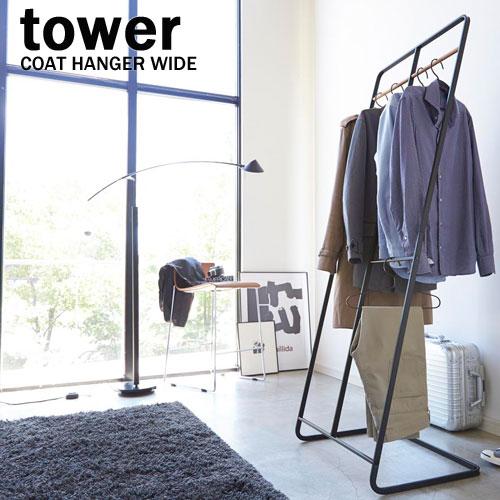 コートハンガー ワイド タワー/tower ブラック 02739 ハンガー掛け コート掛け ハンガーラック 山崎実業/YAMAZAKI