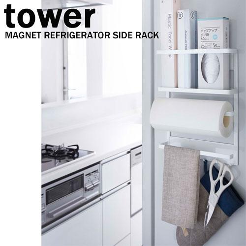 マグネット冷蔵庫サイドラック タワー/tower ホワイト 02744 キッチンシリーズ キッチン小物収納 キッチンペーパーホルダー ラップ立て アルミホイル立て 山崎実業/YAMAZAKI