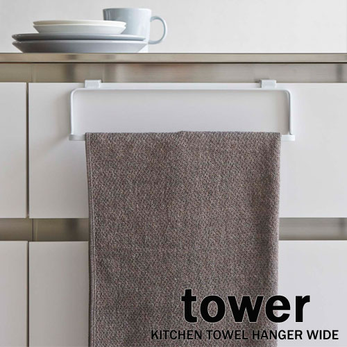 キッチンタオルハンガー ワイド タワー/tower ホワイト 02746 タオル掛け 山崎実業/YAMAZAKI