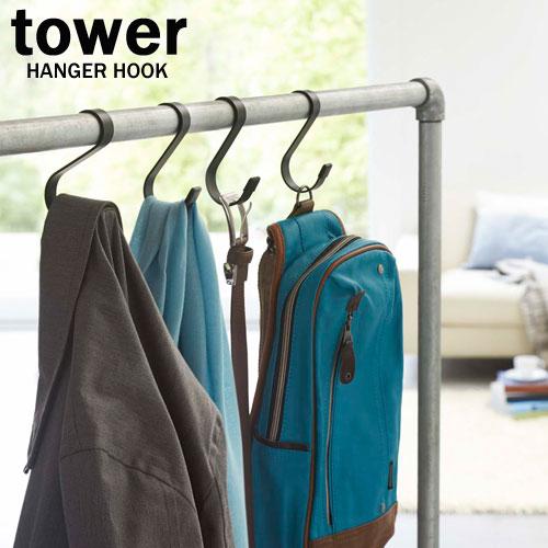 ハンガーフック Sサイズ タワー/tower ブラック 02757 S字型フック 2個組 山崎実業/YAMAZAKI