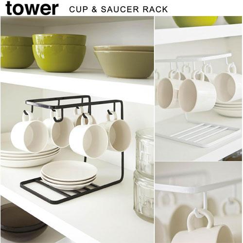 タワー/tower カップ&ソーサーラック ホワイト 02779 キッチン収納 山崎実業 YAMAZAKI