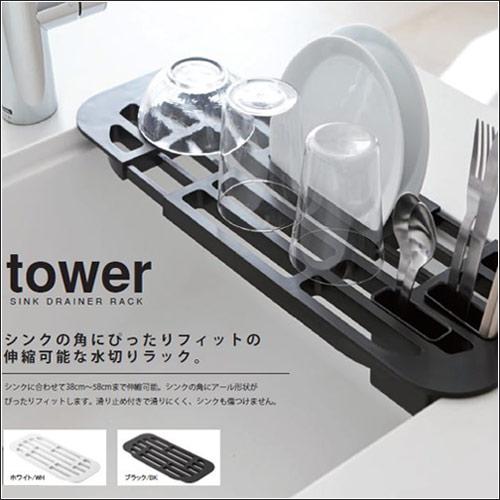 タワー/tower 伸縮式水切りラック 02873/ホワイト 02874/ブラック キッチン収納 キッチンシリーズ 水切りラック【山崎実業/YAMAZAKI】
