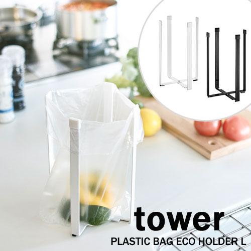 タワー/tower ポリ袋エコホルダー L PLASTIC BAG ECO HOLDER L ホワイト03180 ブラック03181 キッチンシリーズ グラススタンド 簡易ゴミ箱 【山崎実業/YAMAZAKI】