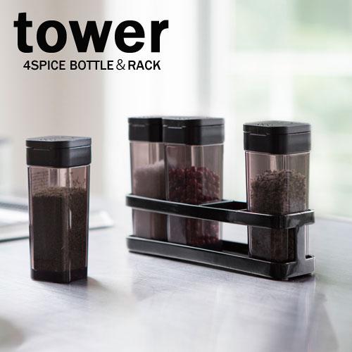 スパイスボトル&ラック 4連セット タワー/TOWER ホワイト/03345 ブラック/03346 山崎実業 YAMAZAKI 収納 卓上