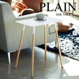 プレーン/PLAIN サイドテーブル ホワイト/03507 ブラック/03508【山崎実業/YAMAZAKI】リビング インテリア