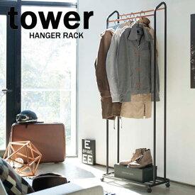 ハンガーラック キャスター付き タワー/TOWER ホワイト/03516 ブラック/03517 山崎実業/YAMAZAKI リビング 収納 インテリア