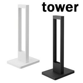 タワー/tower 猫の爪とぎスタンド 04212/ホワイト 04213/ブラック【山崎実業/YAMAZAKI】ペット キャット リビング おしゃれ モダン