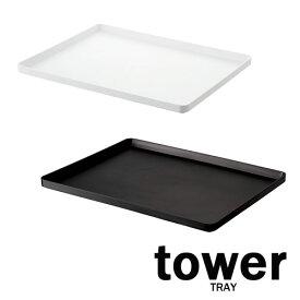 タワー/tower トレー ホワイト/04294 ブラック/04295 山崎実業/YAMAZAKI
