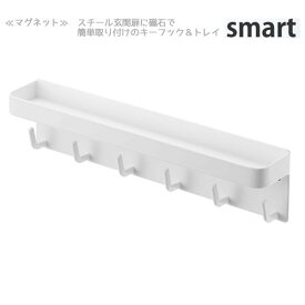 マグネットキーフック&トレイ スマート/smart ホワイト 02754 おしゃれな鍵かけ MAGNET KEY HOOK&TRAY 山崎実業/YAMAZAKI