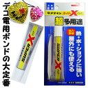 セメダイン スーパーXクリア 20ml デコ電用ボンド 接着剤【メール便可】【RCP】