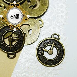 【5個】懐中時計風の時計(9時)のアンティークチャーム UVレジンクラフトやハンドメイドアクセサリー作りに【メール便可】【RCP】