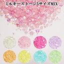 【新商品】【600粒】便利な5サイズMIXパック ラインストーン ミルキーストーン全8色(定番ラウンド型)!1,5mm/2mm/3mm/4…