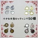 【50個】シンプルで使いやすい小さな丸型のUVレジン用セッティング 4color【メール便可】【RCP】