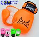 ボクシング グローブ 子供用 ネオンカラー REDICE 2オンス/4オンス/6オンス オレンジ ピンク グリーン 2カラー 合成…
