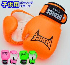 ボクシング グローブ 子供用 ネオンカラー REDICE 2オンス/4オンス/6オンス オレンジ ピンク グリーン 2カラー 合成革 ムエタイ キックボクシング トレーニング 空手 キッズ ジュニアサイズ 2色タイプ