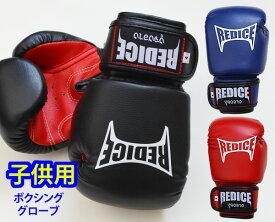 ボクシング グローブ 子供用 2カラー REDICE 2オンス/4オンス/6オンス 黒 赤 青 合成革 ムエタイ キックボクシング トレーニング 空手 キッズ ジュニアサイズ 2色タイプ