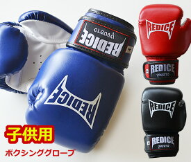 ボクシング グローブ 子供用 2カラー 内側白 REDICE 2オンス/4オンス/6オンス 黒 赤 青 合成革 ムエタイ キックボクシング トレーニング 空手 キッズ ジュニアサイズ 2色タイプ