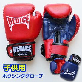 【送料無料】ボクシング グローブ 子供用 2カラー REDICE 2オンス/4オンス 赤 青 合成革 ムエタイ キックボクシング トレーニング 空手 キッズ ジュニアサイズ 2色タイプ
