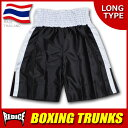ボクシングトランクス REDICE 黒 白ライン S/M/L/XL ムエタイパンツ キックボクシング ボクシングパンツ ロング…