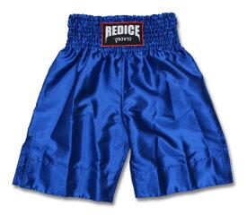 ボクシング トランクス REDICE 青 S/M/L/XL ブルー 無地 ムエタイパンツ キックボクシング トランクス ロングタイプ シンプル