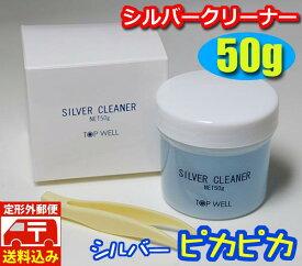 【送料無料】シルバークリーナー 液体 50g 磨き 洗浄液 シルバーお手入れ ピンセット付 銀 汚れ落とし ピカピカ リフレッシュ
