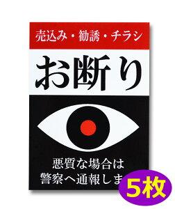 【送料無料】お断りステッカー 5枚セット シール チラシ対策 売込み対策 勧誘対策 安全対策 日本製 玄関 ポスト セキュリティー 防犯カメラ 留守番 空き巣対策