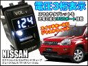 ■日産汎用【白LED】3桁表示 電圧計&USBチャージャー 純正スイッチホール36mm 【 X-TRAIL、エルグランド等】