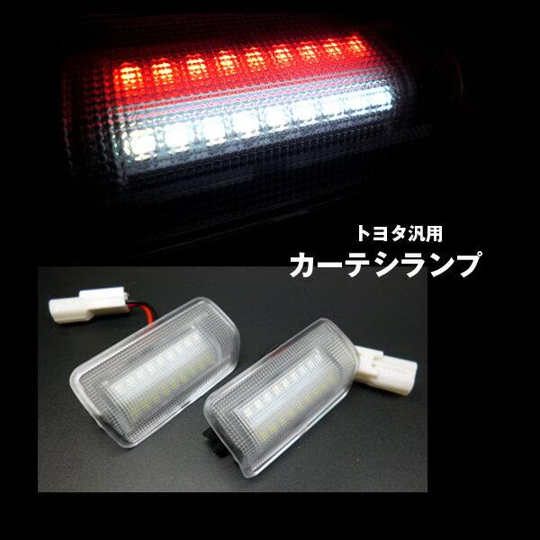 トヨタ/レクサス汎用 LEDドア カーテシランプ2色発光 赤点滅/白点灯 フロントドア用左右セット