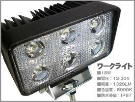 激眩 LEDワークライト 作業灯 18W 12-24V対応(x)
