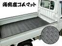 軽トラック用 荷台ゴムマット(C) 141.5×205cm 凸5mm凹3mm【厚手】
