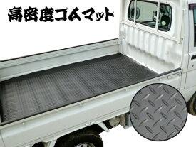 軽トラック用 荷台ゴムマット(E) 141.5×205cm【厚手】