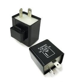 LED化ハイフラ防止 汎用ICウインカーリレー2ピン 12V【CF12】