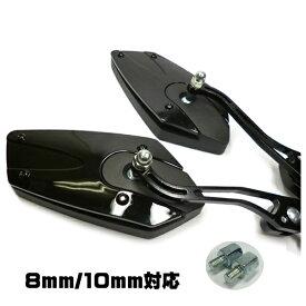 バイク用カスタムミラー/左右セット/正10mm/8mm【A26黒】バイクミラー
