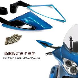 汎用カスタムバイクミラー【W1青】左右セット 正逆8mm/10mm対応