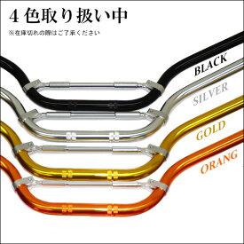 送料無料 汎用 22.2mm ブレース付 アルミハンドルバー 各種