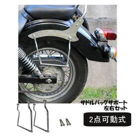 バイク汎用サイドバッグサポート左右セット/タイプ2