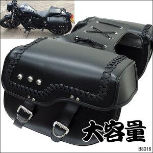 送料無料 サイドバッグ アメリカン バイク 大容量BIGサイズ SW-16 左右セット