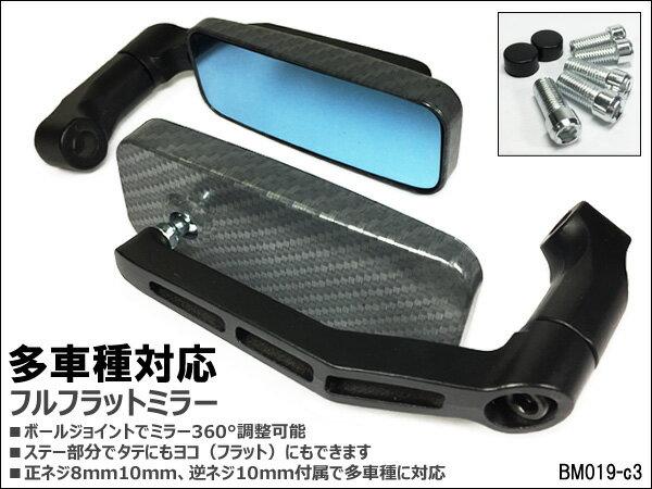 バイクミラー【A19-3】カーボン ホリゾンタル左右セット 正8/10mm逆10mm