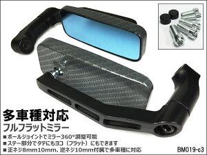 ホリゾンタルミラー バイクミラー【A19-3】カーボン左右セット 正8/10mm逆10mm