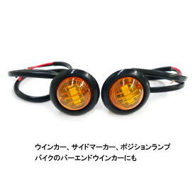 メール便送料無料 LEDウインカー 小型 埋め込み式 二個セット ミニ カウルウィンカー カブ等バーエンドウインカーにも チョッパーボバーカフェレーサー(X-67)