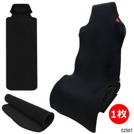 送料無料 車用 座席シートカバー 防水 汎用 濡れたまま座れる ネオプレン生地 黒 1枚