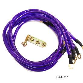 アーシングケーブルキット 紫 エンジン用 接続端子付き 端子付きワイヤー5本+ターミナル