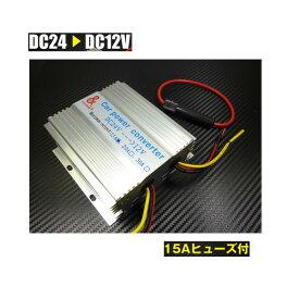 DC-DC変圧器★24V→12V★15A対応★デコデコ コンバーターa